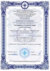 Сертификат 4.jpg