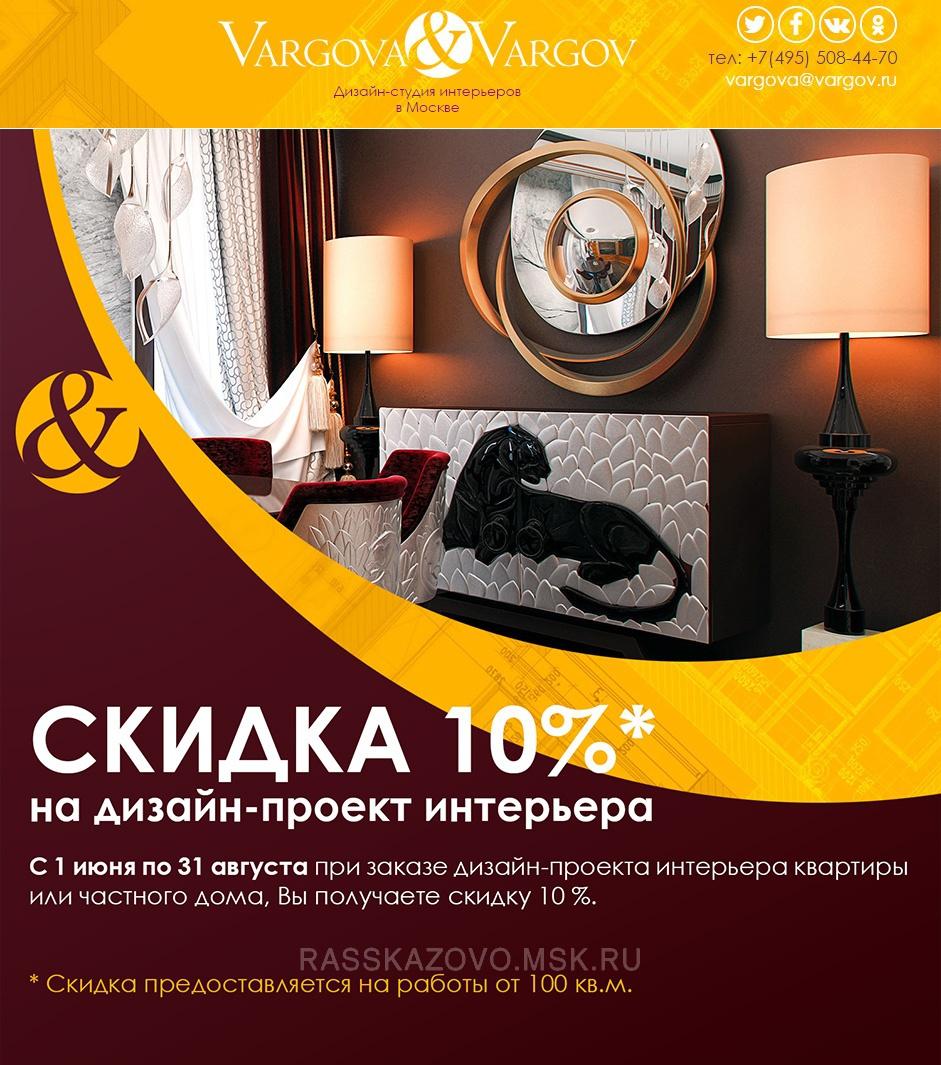 skidka-10-na-dizajn-proekt-interera.jpg
